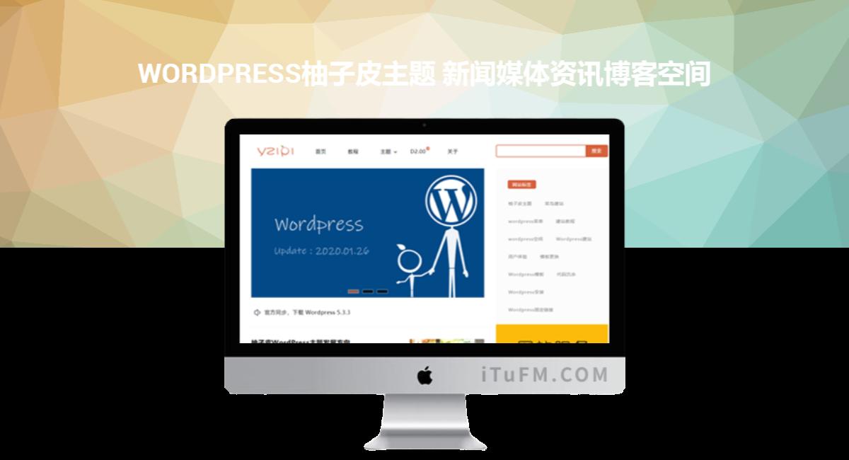 WordPress柚子皮主题 新闻媒体资讯博客空间WP主题模板_源码下载
