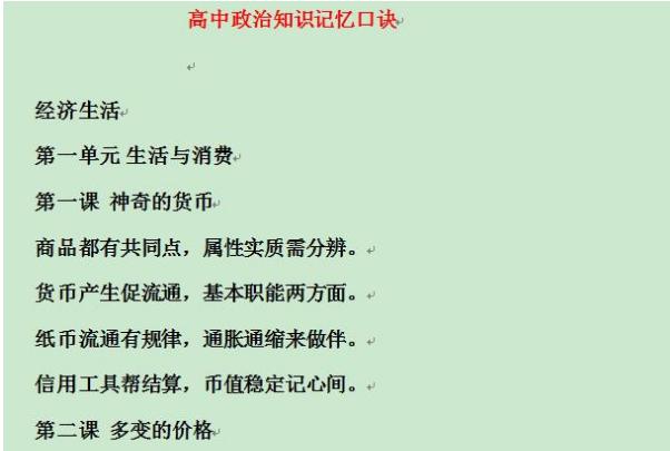高中政治知识记忆口诀Word文档下载  中小学教育 第1张