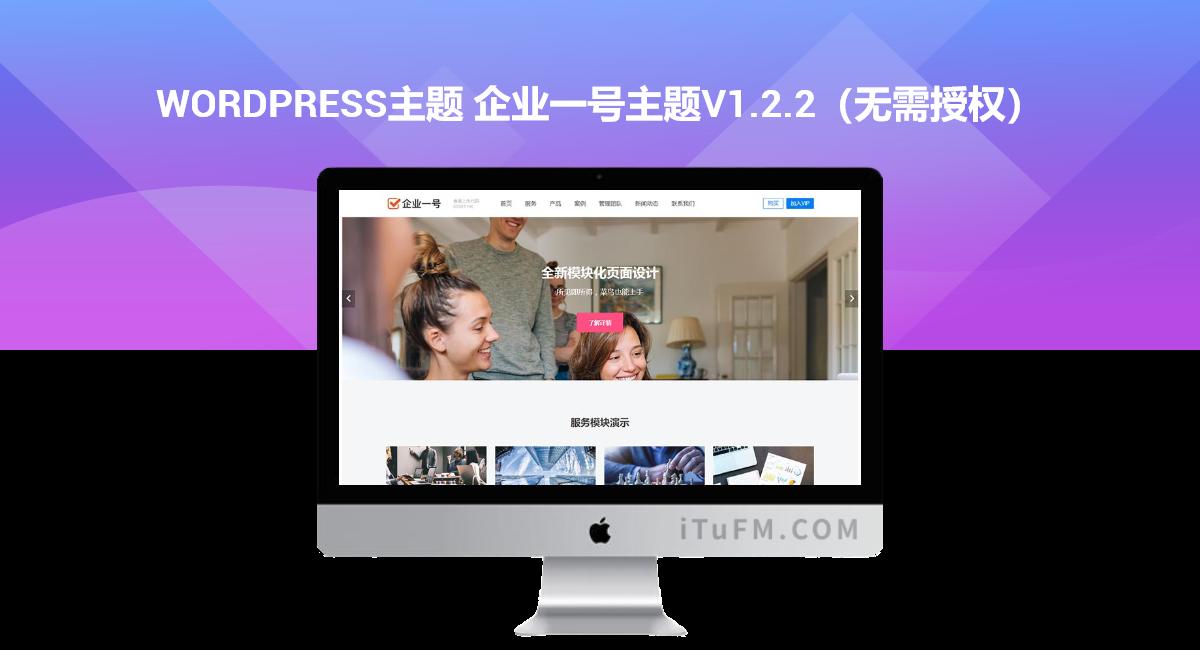WordPress主题 企业一号主题v1.2.2(无需授权)