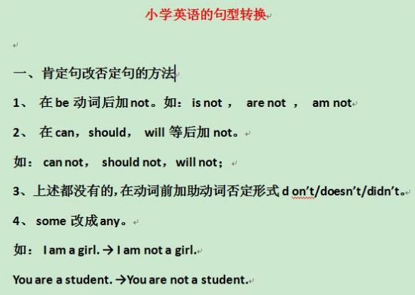 小学英语的句型转换Word文档下载  中小学教育 第1张