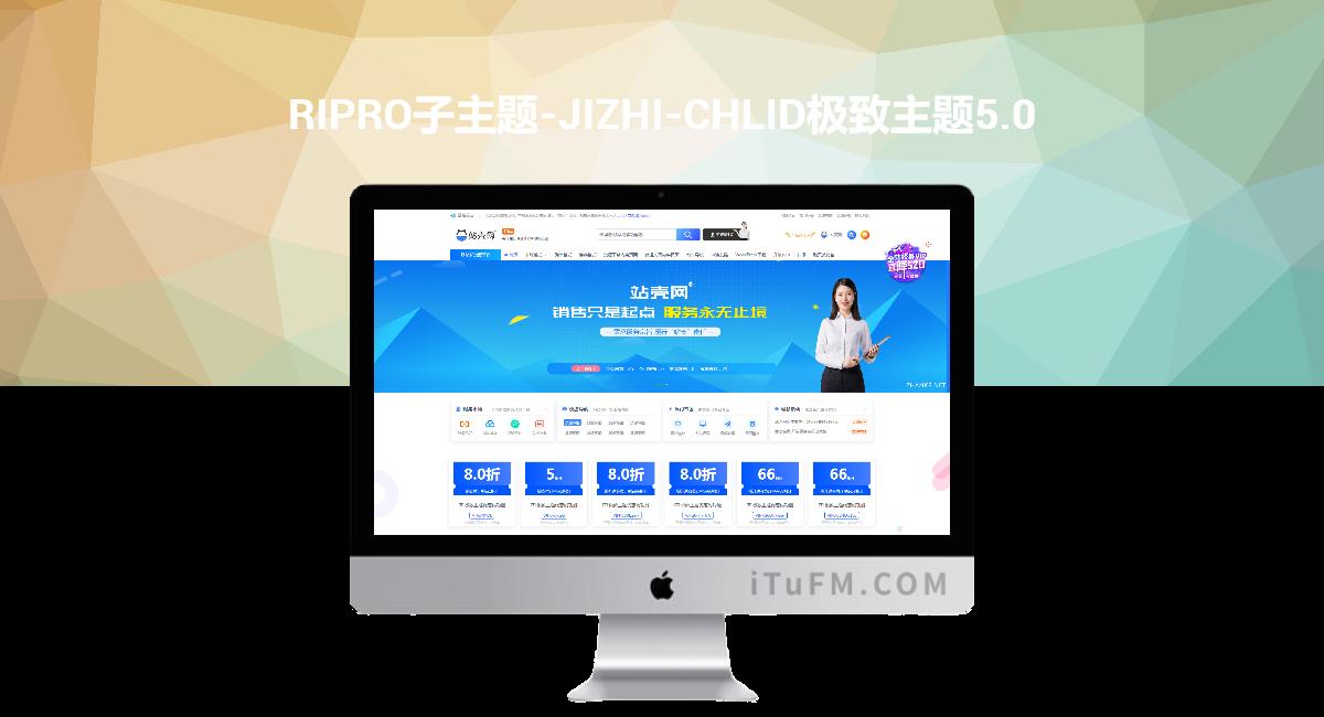 Ripro子主题-jizhi-chlid极致主题5.0│站壳网原创首发。 iTuFM去授权版 全网独家首发