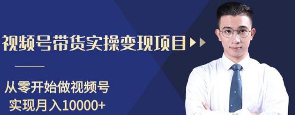 柚子分享课:微信视频号变现攻略,新手零基础轻松日赚千元【视频课程】  第1张
