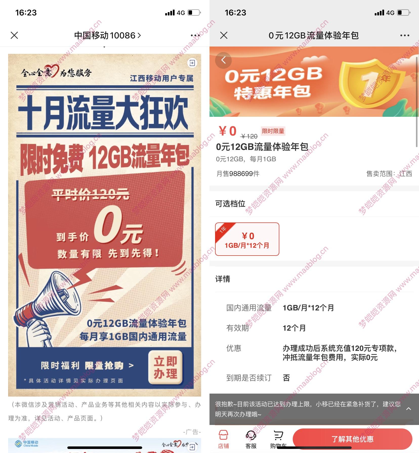 江西用户免费领取12GB流量特惠年卡 领取之后即可生效