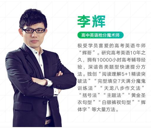 李辉英语学渣逆袭学霸  语言系列 第1张