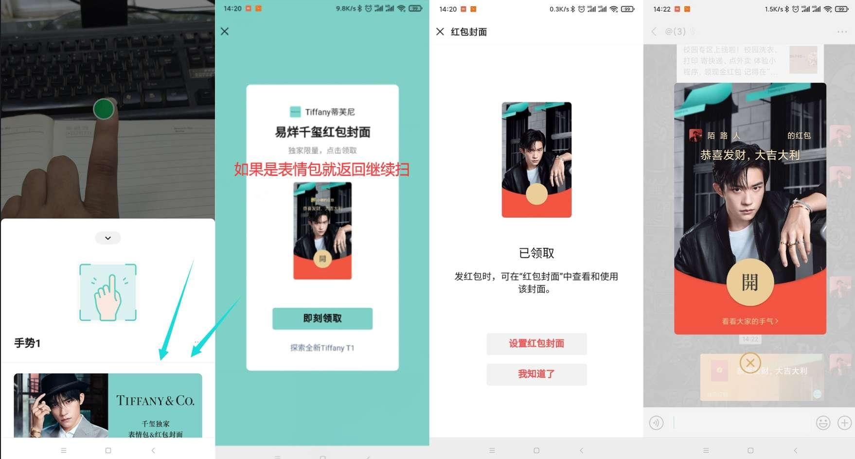 【最新线报】免费领取易烊千玺微信红包封面3个月使用期!