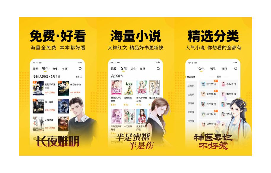 【阅读软件】七猫免费小说v5.3去广版