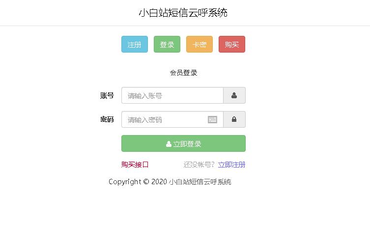 php短信轰炸系统V2.5修复版
