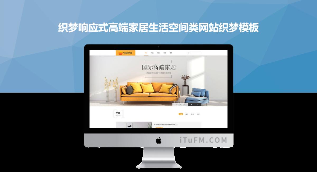 织梦响应式高端家居生活空间类网站织梦模板(自适应手机端)