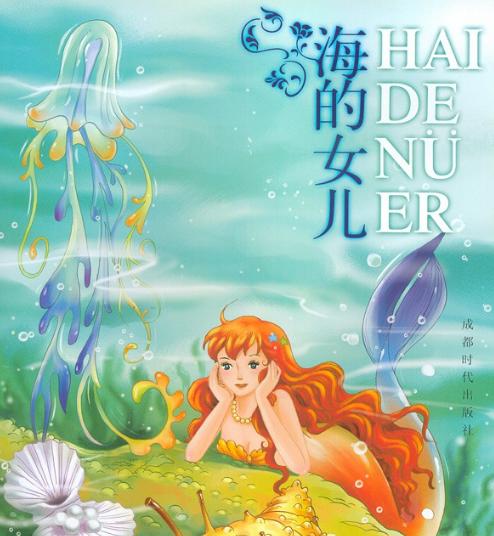 世界经典童话系列-配乐朗读版8CD  母婴早教 第1张