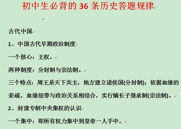 初中生必背的36条历史答题规律Word文档下载  中小学教育 第1张