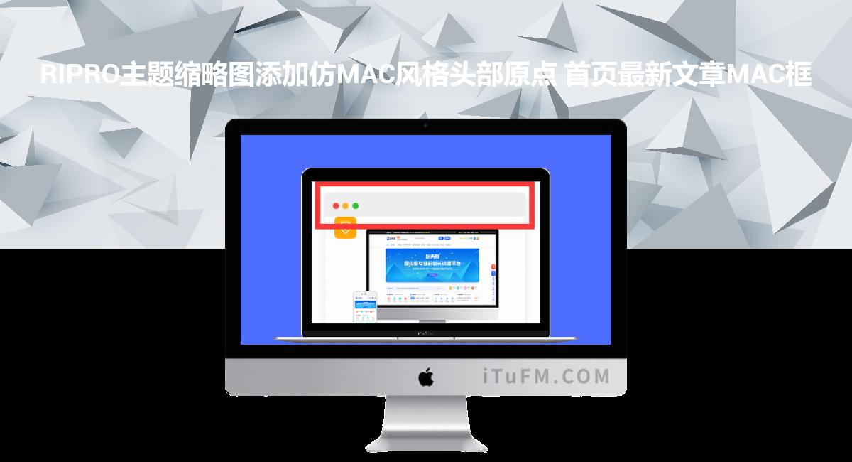 RiPro主题缩略图添加仿MAC风格头部原点 首页最新文章mac框 | iTuFM原创独家发布