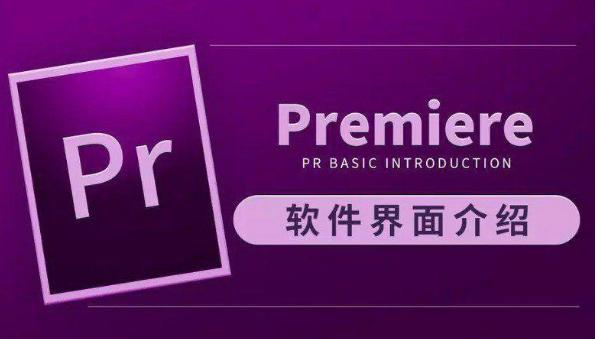 虎课网Premiere CC视频编辑软件视频教程+素材百度网盘下载  设计资料 第1张