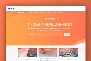 首发知宇企业发卡510带橙色模版+手机端模版+商户模版等支付网站源码