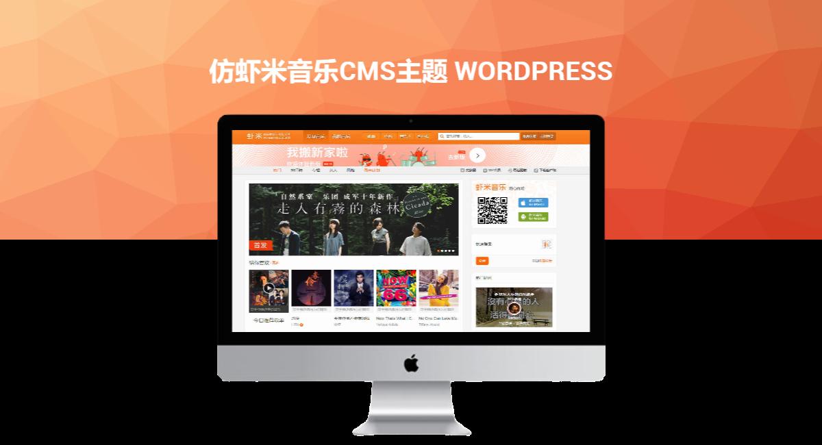 仿虾米音乐CMS主题 WordPress主题模板