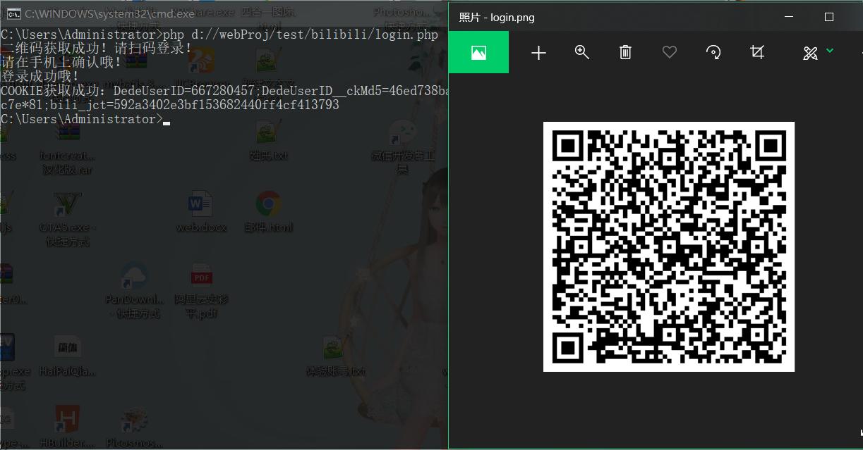 php实现bilibili扫码登录及源码及思路