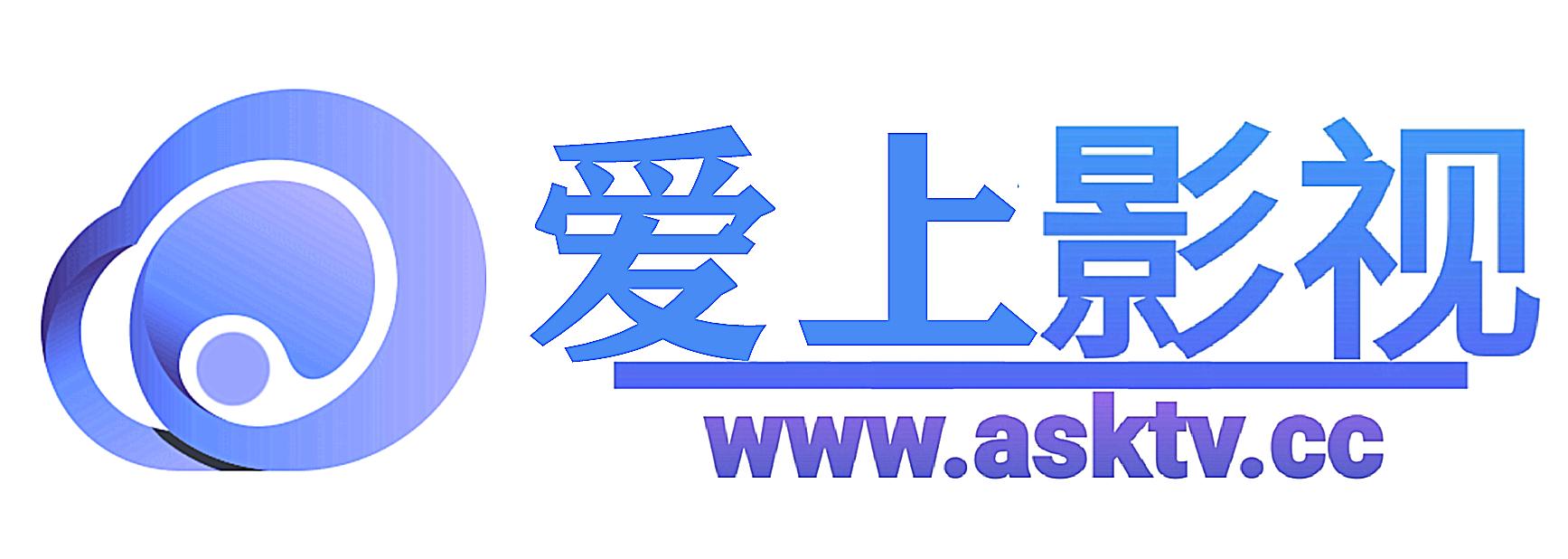 爱上影视_免vip看全网最新电视剧电影综艺节目
