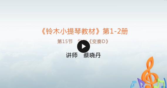 于斯课堂 蔡晓丹《铃木小提琴教材第一、二册》完整版 视频教程(价值398元)  兴趣艺术 第1张