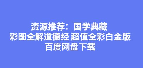 国学典藏 彩图全解道德经 超值全彩白金版百度网盘下载  第1张