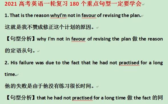 2021高考英语一轮复习180个重点句型一定要学会Word文档下载  中小学教育 第1张