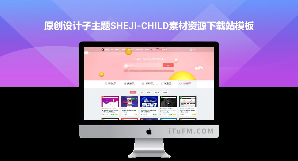 【ripro美化】原创设计子主题sheji-child素材资源下载站模板(集成后台+无加密无授权+独家)