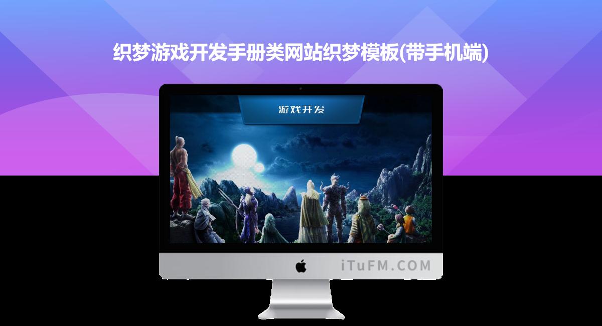 织梦游戏开发手册类网站织梦模板(带手机端)