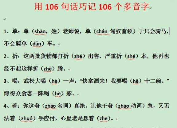 用106句话巧记106个多音字Word文档下载  中小学教育 第1张