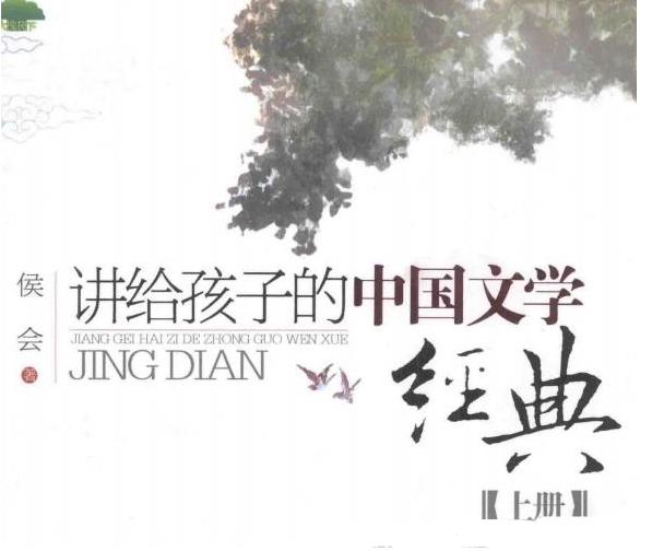 讲给孩子的中国文学经典上下两册PDF书籍百度云网盘下载  中小学教育 第1张