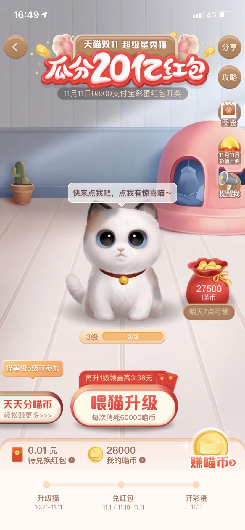 自动养猫v1.0 淘宝双11活动自动任务脚本软件